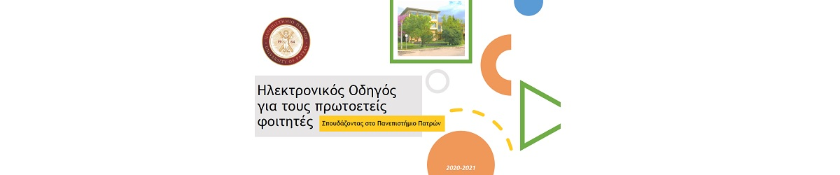 Εικόνα Ηλεκτρονικός Οδηγός για Πρωτοετείς Φοιτητές