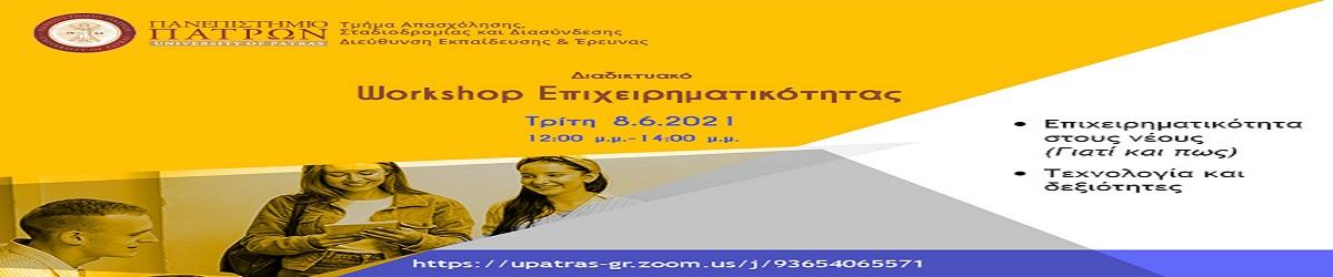 Εικόνα Διαδικτυακο Workshop Επιχειρηματικότητας